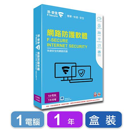 芬安全網路防護軟體-1台電腦1年-盒裝版