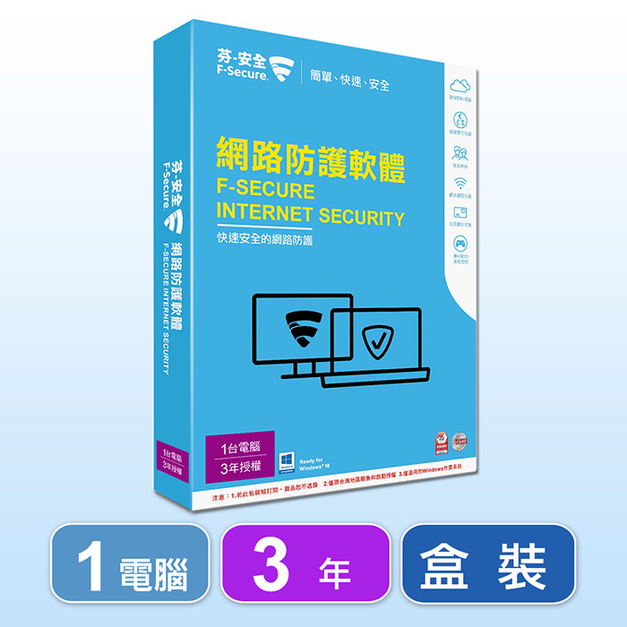 芬安全網路防護軟體-1台電腦3年-盒裝版