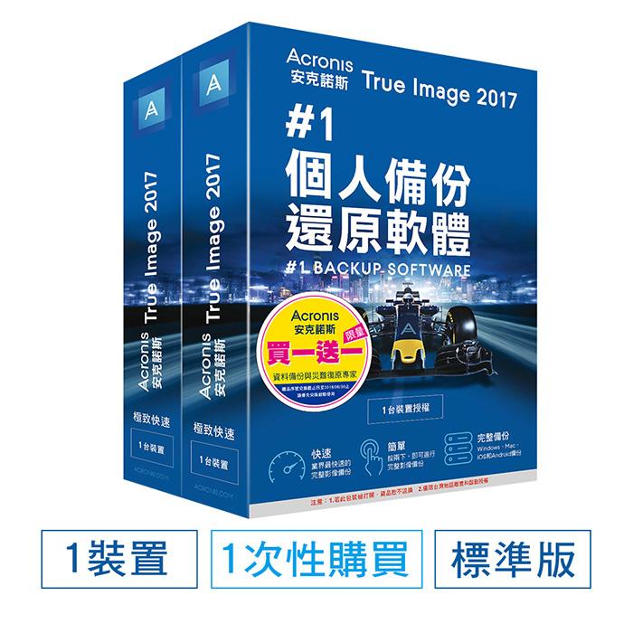 安克諾斯Acronis True Image 2017 標準版1次性購買 - 1台裝置-盒裝版