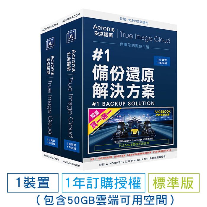 安克諾斯Acronis True Image 2017 標準版1年訂購授權 -包含50GB雲端可用空間 -1台裝置-盒裝版