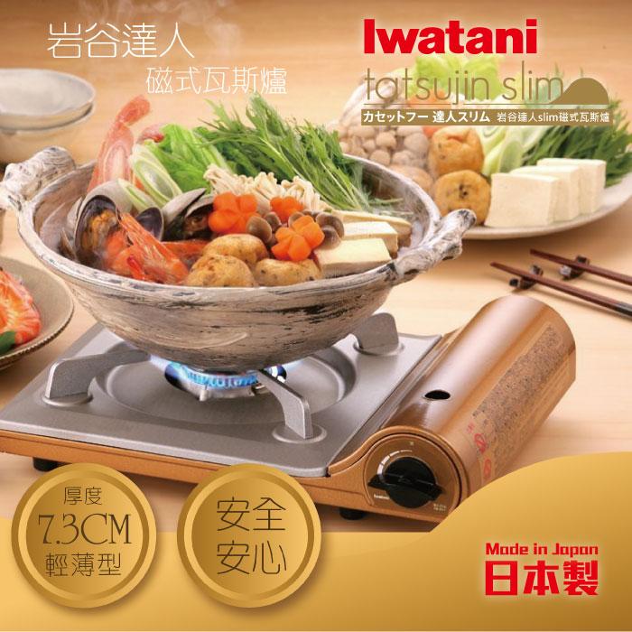【日本Iwatani】岩谷達人slim磁式超薄型高效能瓦斯爐-日本製-香檳金(CB-AS-1)