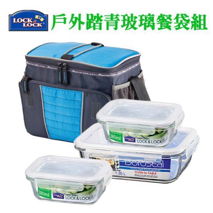 【樂扣樂扣】戶外踏青100%耐熱玻璃保鮮盒餐袋組-4件組