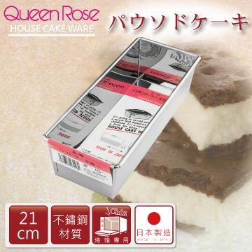 【日本霜鳥QueenRose】21cm不銹鋼長方型蛋糕模-(M)-日本製