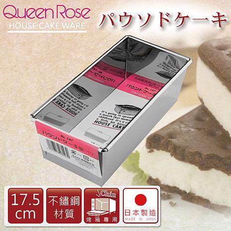 【日本霜鳥QueenRose】17.5cm不銹鋼長方型蛋糕模-(S)-日本製