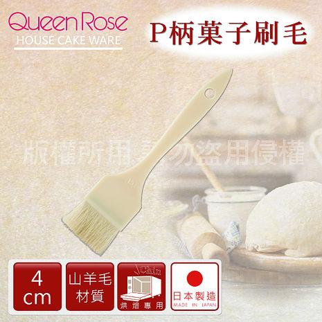 【日本霜鳥QueenRose】4cm日本PP柄料理食物羊毛刷-日本製