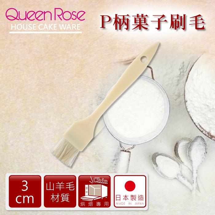 【日本霜鳥QueenRose】3cm日本PP柄料理食物羊毛刷-日本製