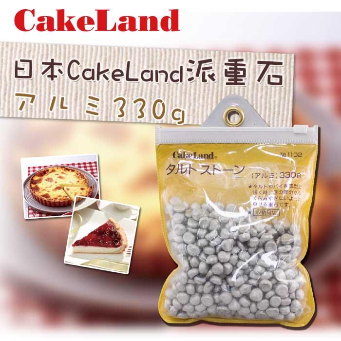 【日本 CakeLand】330g派重石(袋裝)-日本製