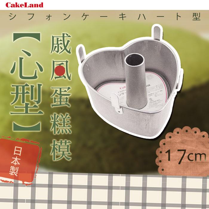 【日本 CakeLand】17cm戚風心型蛋糕模-日本製