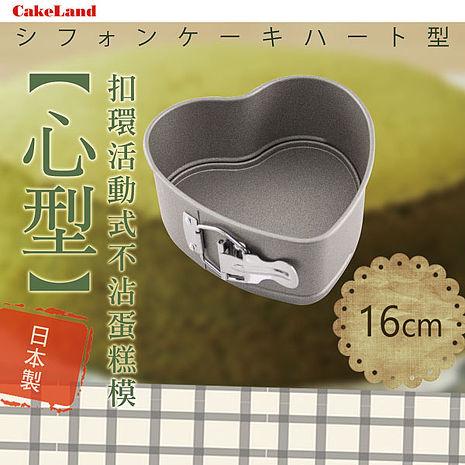 【日本 CakeLand】16cm日本Cake扣環活動式不沾心型蛋糕模-日本製