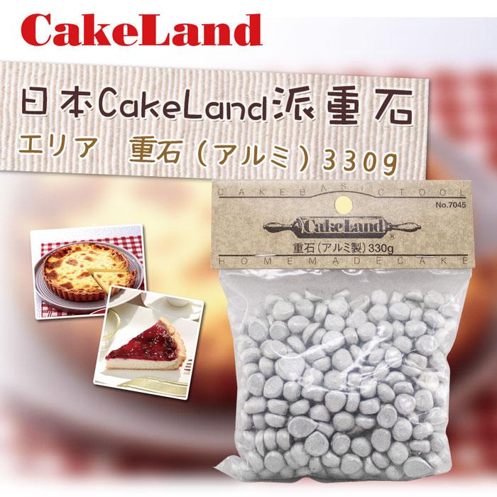 【日本 CakeLand】330g派重石-日本製