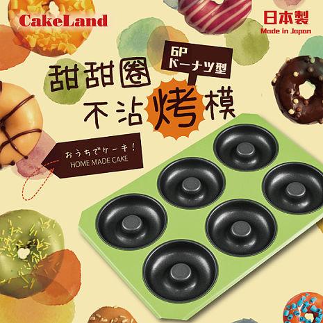 【日本 CakeLand】六連式甜甜圈不沾蛋糕烤盤~(日本製造)-居家日用.傢俱寢具-myfone購物