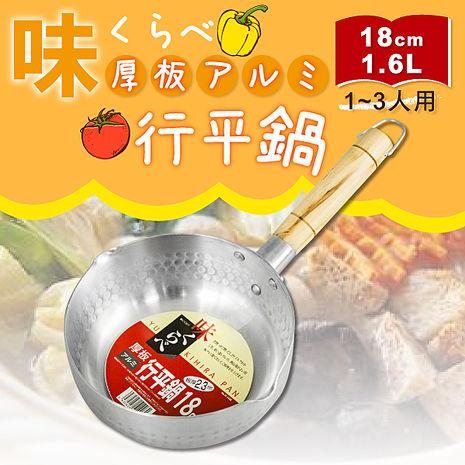 【Pearl Life】Metal厚板行平鍋-18cm