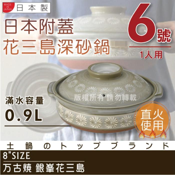 【萬古燒】日本製Ginpo銀花三島耐熱砂鍋~6號(適用1人)