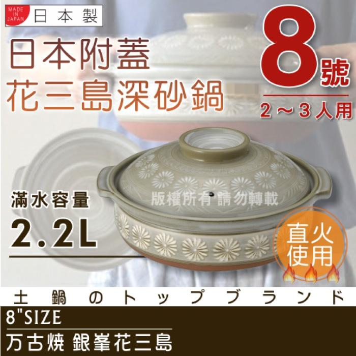 【萬古燒】日本製Ginpo銀峰花三島耐熱砂鍋~8號(適用2~3人)