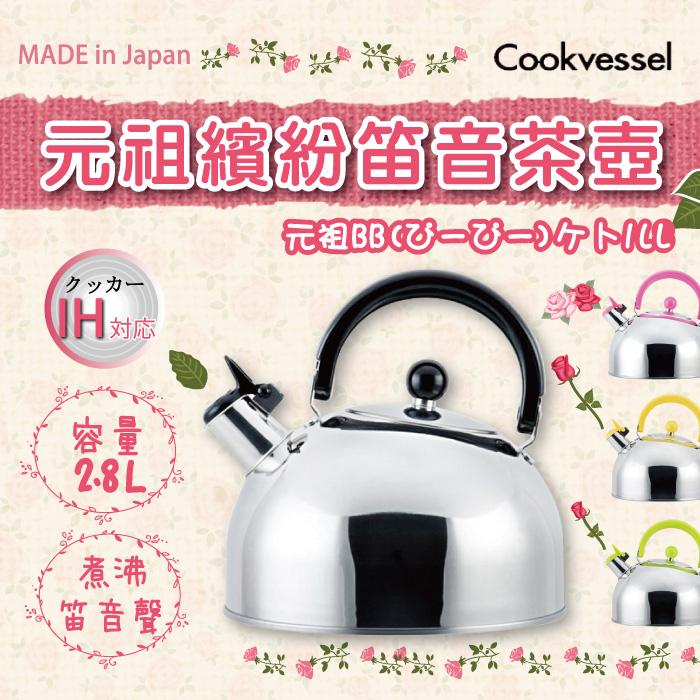 【日本Cookvessel】元祖18-8不銹鋼IH笛音煮水茶壺2.8L(黑色)