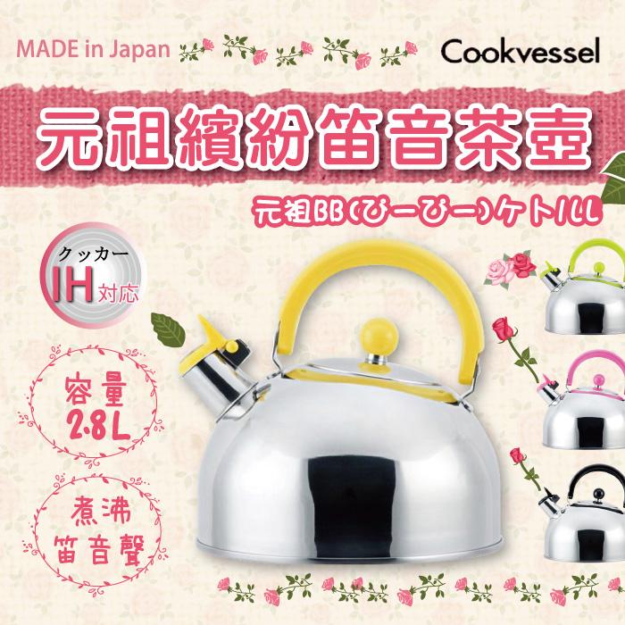 【日本Cookvessel】元祖18-8不銹鋼IH笛音煮水茶壺2.8L(黃色)