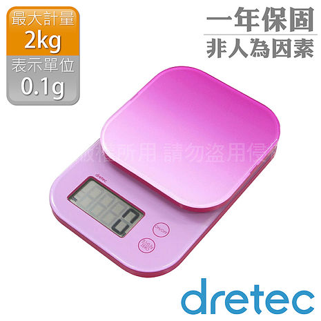 【dretec】新果凍精度型電子料理秤-漸層粉