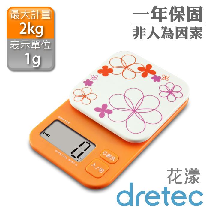 【dretec】『 彩花 』大螢幕廚房電子料理秤/電子秤-橘