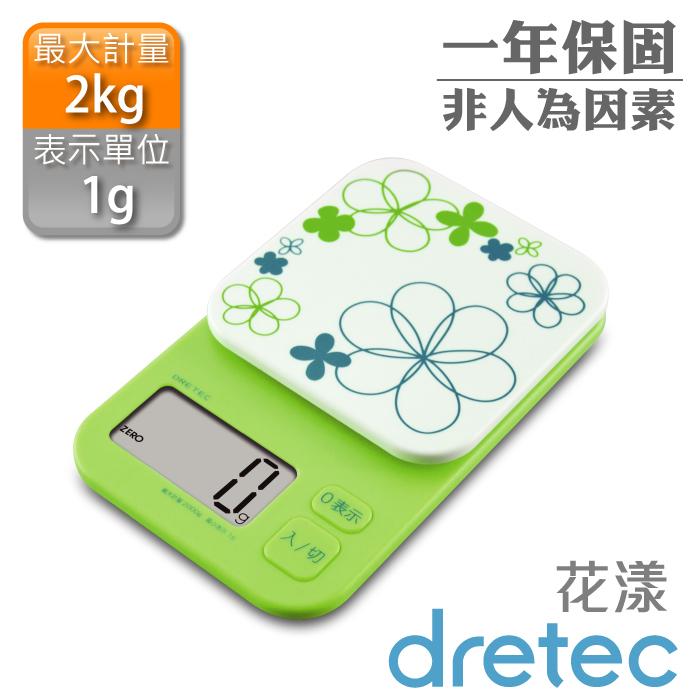【dretec】『 彩花 』大螢幕廚房電子料理秤/電子秤-綠