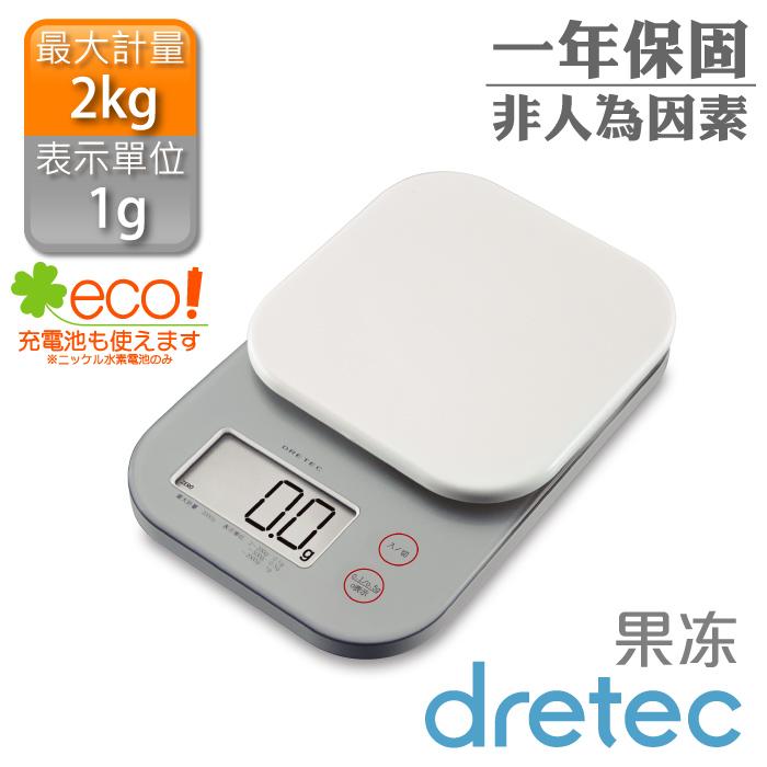 【dretec】「Jelly果凍」微量廚房料理電子秤(2kg)(銀)