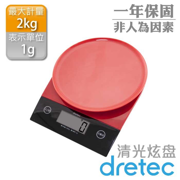 【dretec】「背光旋盤」廚房料理電子秤(2kg)-紅黑色