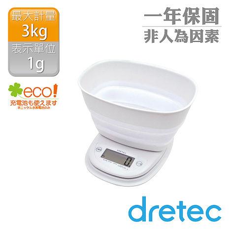 【dretec】「Melba米爾芭」附盆收納式廚房料理電子秤(3kg)-白色