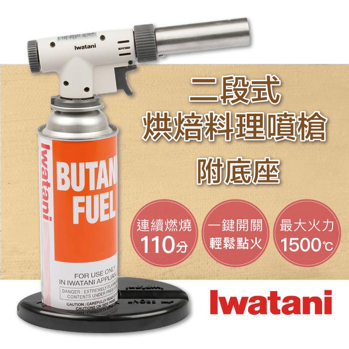 【日本Iwatani】岩谷高火力二段式瓦斯噴槍附座-日本製