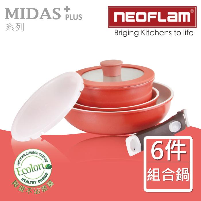 【韓國NEOFLAM】6件式收納陶瓷IH不沾鍋(Midas Plus系列)-日出紅