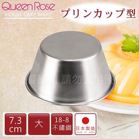 【日本霜鳥QueenRose】7.3cm日本18-8不銹鋼果凍布丁模(大)-日本製