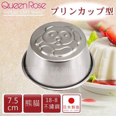 【日本霜鳥QueenRose】日本18-8不銹鋼果凍布丁模(熊貓)-日本製