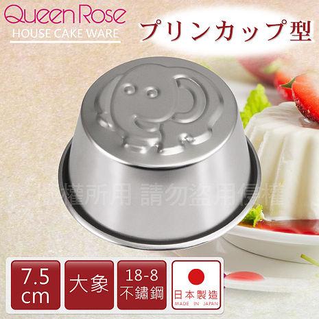 【日本霜鳥QueenRose】日本18-8不銹鋼果凍布丁模(大象)-日本製