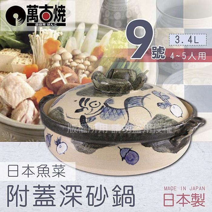 【萬古燒】日本製魚菜附蓋耐熱砂鍋土鍋~9號(適用4~5人)