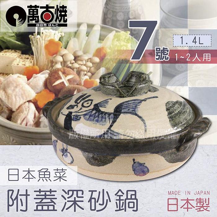 【萬古燒】日本製魚菜附蓋耐熱砂鍋土鍋~7號(適用1~2人)