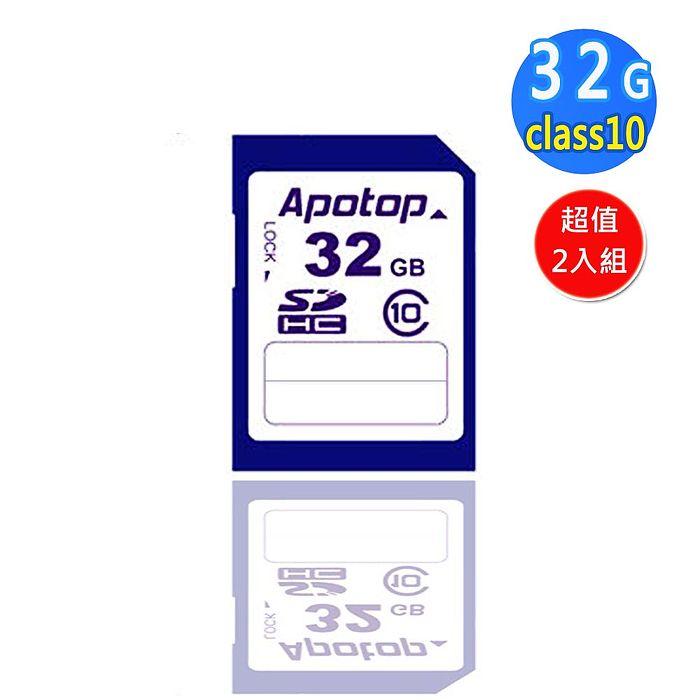 【Apotop】輕巧薄卡-SDHC Class10 32G記憶卡超值2入組