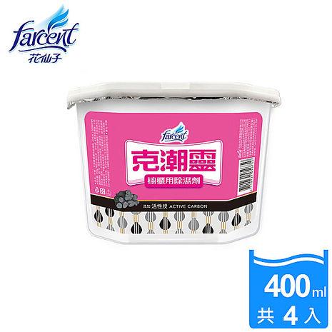 【花仙子】克潮靈活性炭除濕劑400ml-1組4入/組
