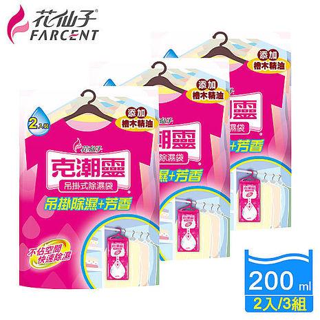 【花仙子】克潮靈吊掛式除濕袋200ml-3組2入/組-檜木香