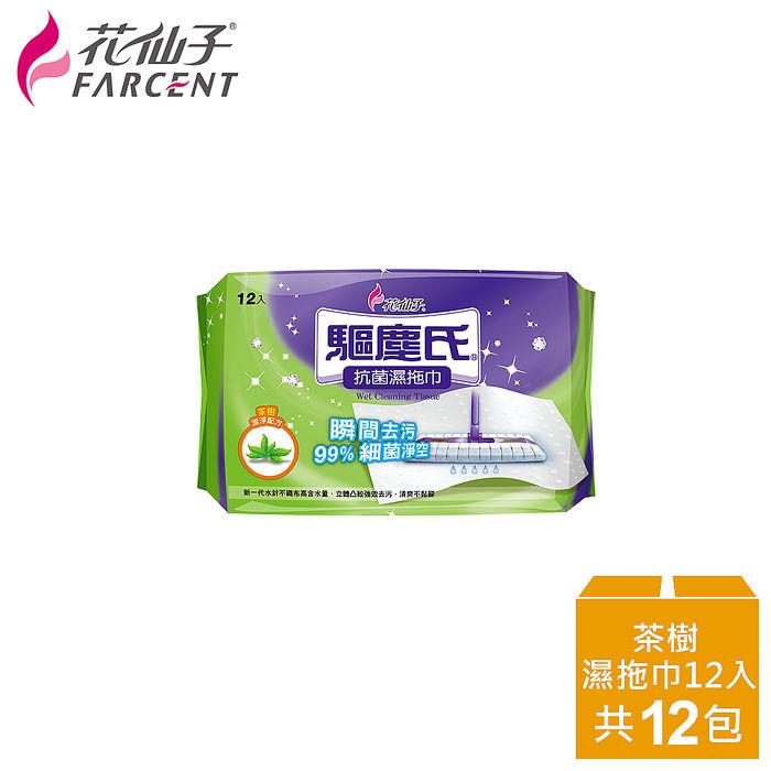 整箱購買【花仙子】驅塵氏抗菌濕拖巾12入-茶樹12張/入