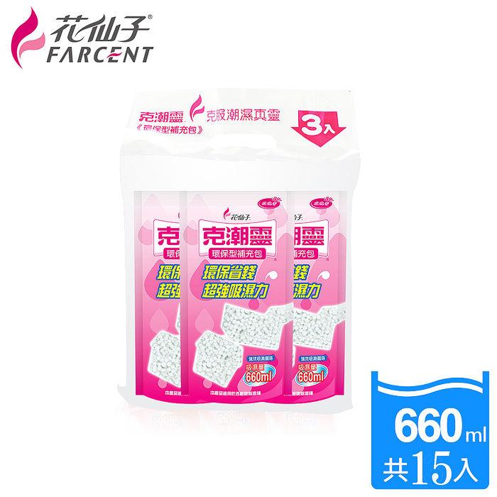 【花仙子】克潮靈除濕桶補充包660ml-5組(3入/組)-玫瑰香