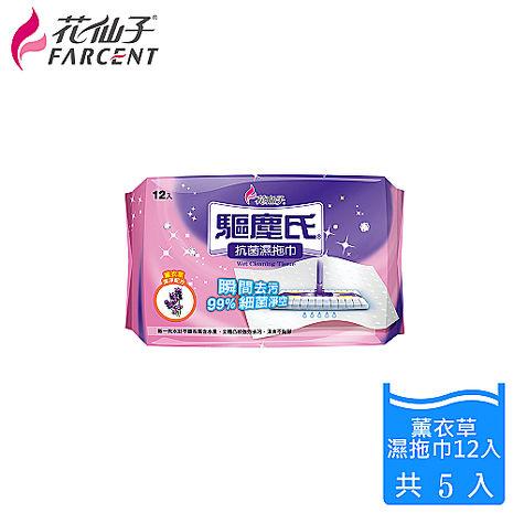 【花仙子】驅塵氏抗菌濕拖巾5入-薰衣草(12張/入)