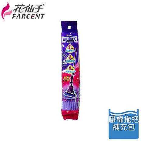 【花仙子】驅塵氏吸水膠棉拖-補充包x2