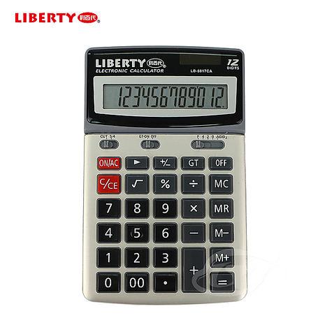 【LIBERTY利百代】專業電卓-國家考試專用計算機LB-5017CA