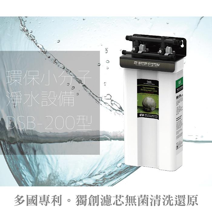 淨水器∣濾水器 環保小分子淨水設備DSB-200