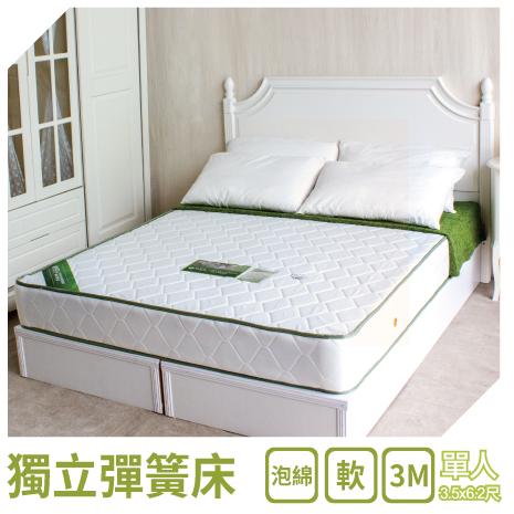 【YUDA】法式柔情【3M防潑水+21CM】3.5尺標準單人二線獨立筒床墊/彈簧床墊