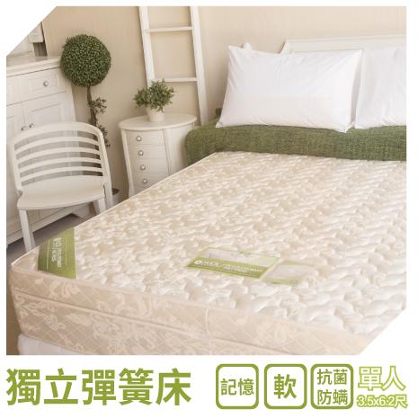 【YUDA】第二代 美式3D記憶三線 3.5尺單人 獨立筒床墊/彈簧床