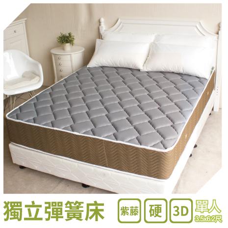 【YUDA】艾爾芙蘿【3D立體表布表布+紫藤蓆面】3.5尺標準單人硬式獨立筒床墊/彈簧床墊