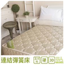 ~YUDA~孟宗竹 3D 硬床 3.5尺單人 硬式床墊硬式包床彈簧床墊