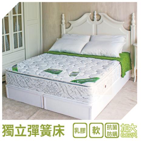 【YUDA】凱薩 厚度30cm 天然乳膠 真三線 6*6.2尺雙人加大 獨立筒床墊/彈簧床墊-居家日用.傢俱寢具-myfone購物