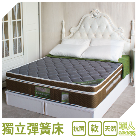 【YUDA】超軟Q 艾爾芙蘿三線【5CM乳膠+3D表布+2000顆獨立筒】3.5尺標準單人獨立筒床墊