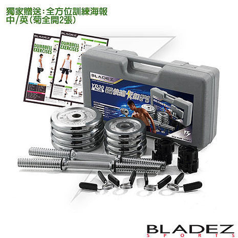 【BLADEZ】YD30-PRO版 20KG電鍍快速卡扣組合式啞鈴