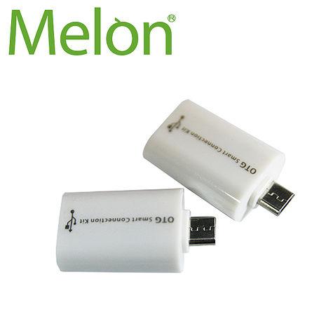 【MELON】OTG轉接頭 MicroUSB HTC SAMSUNG 適用 BA-055